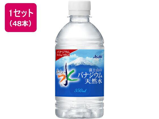 アサヒ/おいしい水 富士山のバナジウム天然水350ml 48本【ココデカウ】