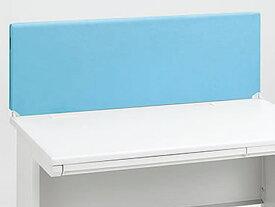 オカムラ/ビラージュVDデスク デスクトップパネル W1400用 ライトブルー