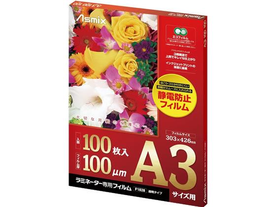 アスカ/ラミネートフィルム 100μ A3サイズ 100枚/F1028
