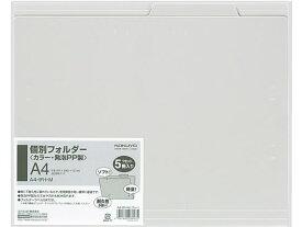 コクヨ/個別フォルダー(カラー・PP製) A4 グレー 5冊/A4-IFH-M
