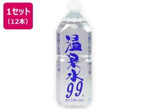 エスオーシー/温泉水99 2L×12本