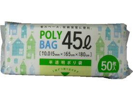 システムポリマー/コンパクト45L半透明50枚/D-450C【ココデカウ】