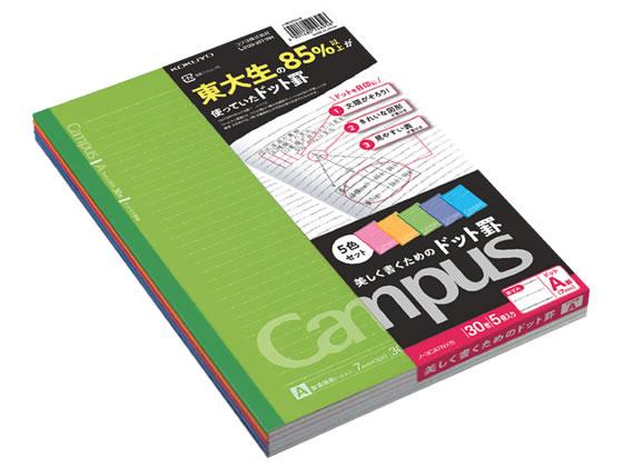 コクヨ/キャンパスノート セミB5 A罫ドット入り 5冊/ノ-3CATNX5【ココデカウ】
