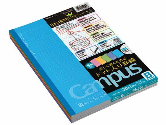 コクヨ/キャンパスノート セミB5 B罫ドット入り 5冊/ノ-3CBTNX5