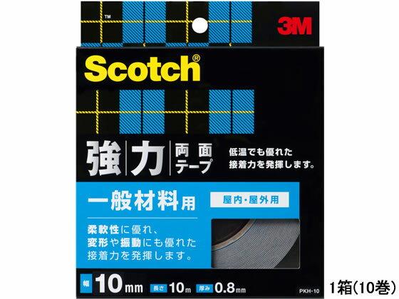 3M/スコッチ 強力両面テープ 一般材料用 幅10mm*10m 10巻【ココデカウ】