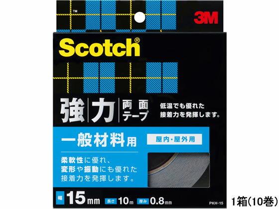 3M/スコッチ 強力両面テープ 一般材料用 幅15mm*10m 10巻