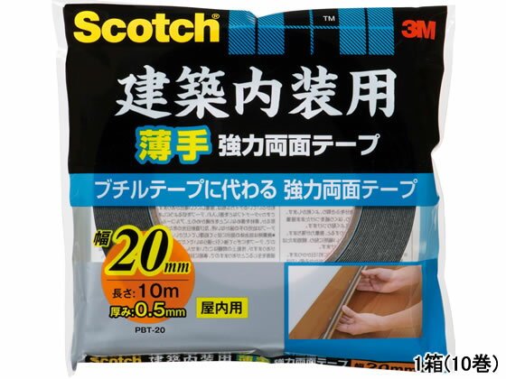 3M/スコッチ 建築内装用 薄手強力両面テープ 20mm*10m 10巻