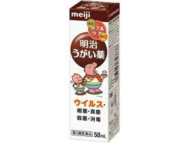 【第3類医薬品】薬)明治/明治うがい薬 50ml【ココデカウ】