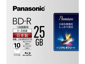 パナソニック/録画用4倍速ブルーレイディスク片面1層25GB 10枚パック