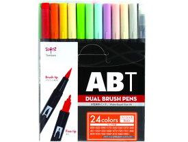 トンボ鉛筆/デュアルブラッシュペン ABT 24色ベーシック/AB-T24CBA
