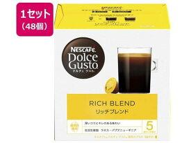 ネスレ/ネスカフェ ドルチェグスト専用カプセル リッチブレンド 16杯×3箱