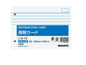 コクヨ/情報カード B6・ヨコ・2穴 横罫/シカ-11