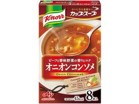 味の素/クノール カップスープ オニオンコンソメ 8袋入