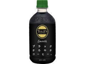 伊藤園/タリーズコーヒー Smooth BLACK(スムースブラック)500ml