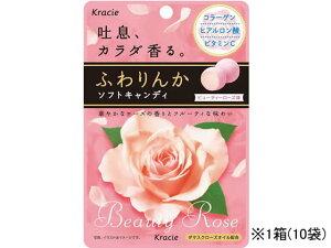 クラシエフーズ/ふわりんかソフトキャンディビューティーローズ味32g×10袋