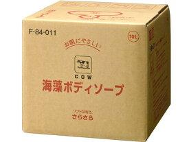 バイソン/牛乳ブランド 海藻ボディソープ10L/110317【ココデカウ】