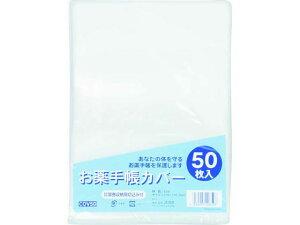 ハピラ/お薬手帳カバー 50枚/COV50
