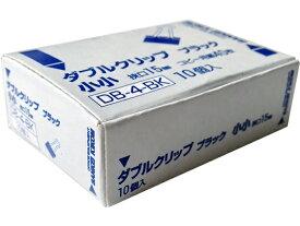 サンケーキコム/ダブルクリップ ブラック 小小 10個/DB-4-BK