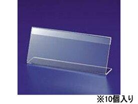 伊藤忠リーテイルリンク/L型カード立て 大 LCT-2E 10個/947-605