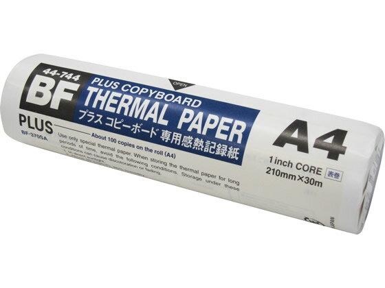 プラス/コピーボード用感熱記録紙210×30m BF-370SA/44-744