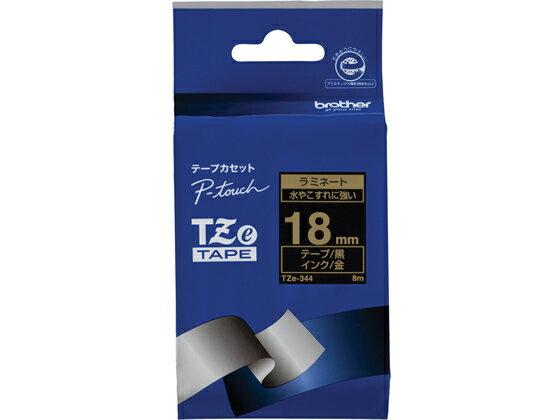 ブラザー/ピータッチ TZテープ 12mm 黒/金文字/TZe-334【ココデカウ】