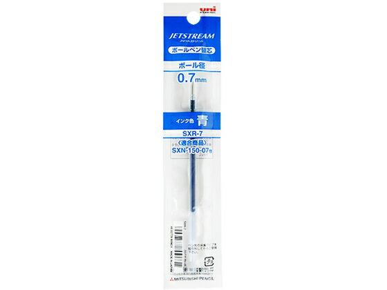 三菱鉛筆/ジェットストリーム単色0.7mm替芯 青/SXR7.33【ココデカウ】