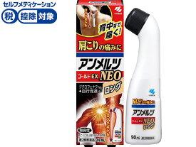 【第2類医薬品】★薬)小林製薬/アンメルツNEO 液 ロングボトル 90ml