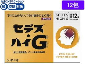 【第(2)類医薬品】薬)シオノギ/セデス・ハイG 12包