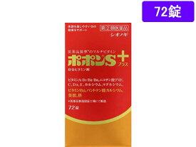 【第(2)類医薬品】薬)シオノギ/ポポンSプラス 72錠