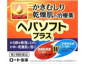 【第2類医薬品】薬)ロート製薬/ヘパソフトプラス 85g【ココデカウ】