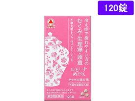 【第2類医薬品】薬)タケダ/ルビーナめぐり 120錠