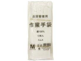 ミタニコーポレーション/品質管理用スムス手袋 Mマチなし12組/210081