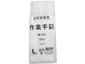 ミタニコーポレーション/品質管理用スムス手袋 Lマチなし12組/210082