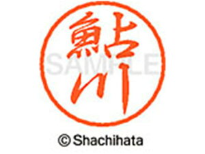 シヤチハタ/ブラック8 XL-8(鮎川)/XL-8-0099