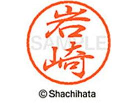 シヤチハタ/ブラック8 XL-8(岩崎)/XL-8-0311