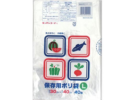 日本技研/キッチンコーナー保存用ポリ袋 L 40枚/KC-2