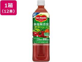 デルモンテ/食塩無添加野菜ジュース 900g 12本