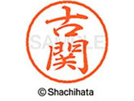 シヤチハタ/ブラック8 XL-8(古関)/XL-8-1109