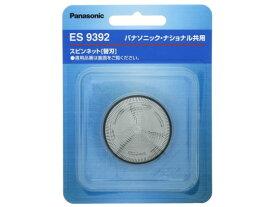 パナソニック/メンズシェーバー替刃(内刃・外刃セット)/ES9392