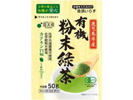 国太楼/有機粉末緑茶 50g