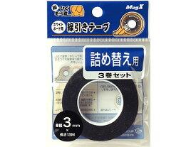 マグエックス/ホワイトボード用テープ詰替 幅3mm(3巻セット)/MZ-3-3P【ココデカウ】