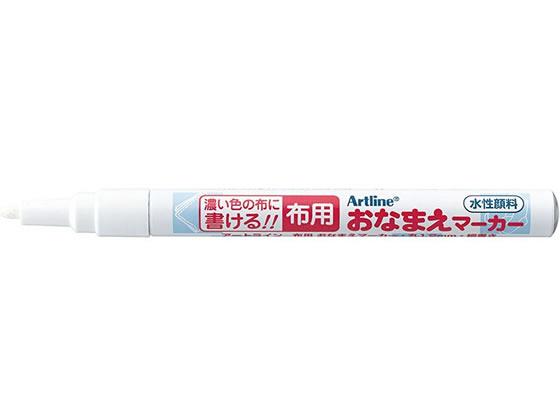 シヤチハタ/布用おなまえマーカー 白/KC-1/H-W