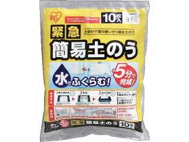 アイリスオーヤマ/緊急簡易土のう 10枚入/502891