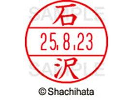 シヤチハタ/データーネームEX15号 印面 石沢/XGL-15M-0199