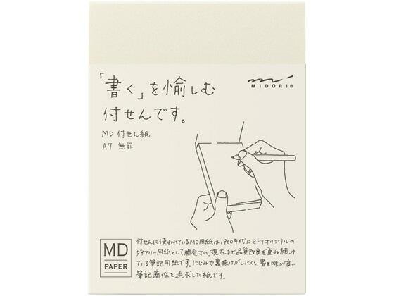 ミドリ(デザインフィル)/MD付せん紙 A7 無罫/19029006