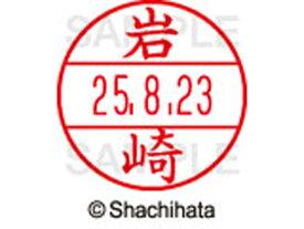 シヤチハタ/データーネームEX15号 印面 岩崎/XGL-15M-0311