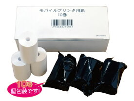 モバイルプリンタ用ロール紙(ノーマルタイプ) 58mm 10巻