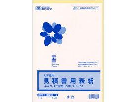 日本法令/見積書用表紙/建設56-10【ココデカウ】