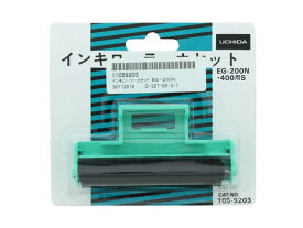 ウチダ/チェックライター(EG-200N・400)用インキローラーカセット/1-105-9203【ココデカウ】