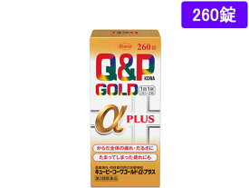 【第3類医薬品】薬)興和/キューピーコーワゴールドα-プラス 260錠